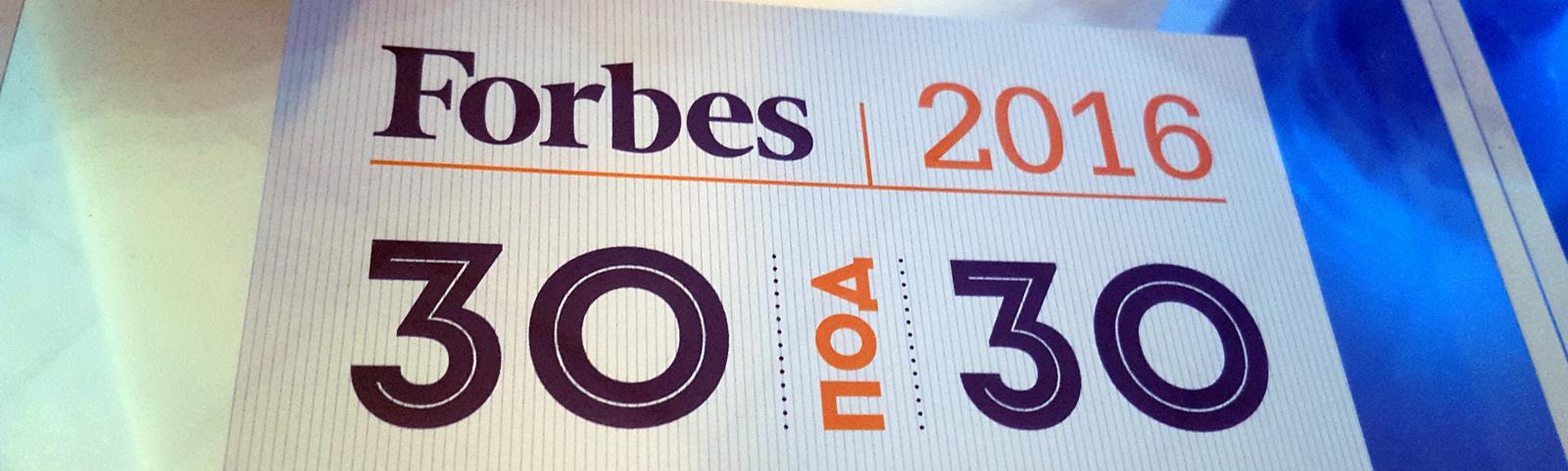 """GeoSCAN попадна в класацията на Forbes""""30 под 30"""""""