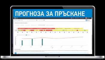geoscan onsite laptop prognoza za praskane