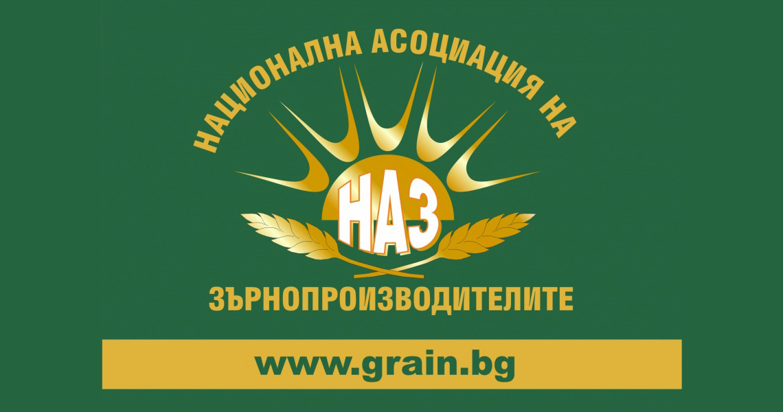 Техно Фарм взе участие на Националния Агро Семинар организиран от НАЗ