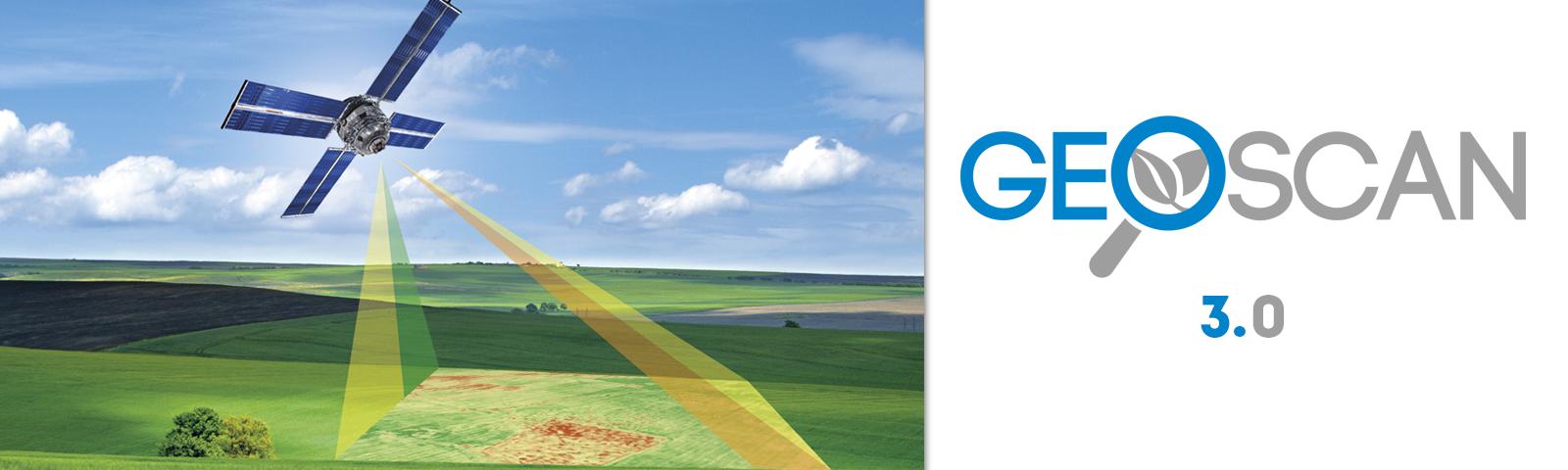 Обновеният GeoSCAN вече е тук