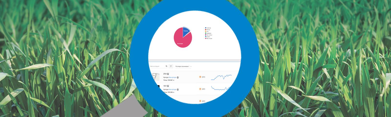 Ново основно табло с подробна статистика за стопанството в GeoSCAN
